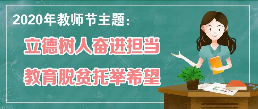 """甘为""""主播""""行师道,克勤尽力育英才——延边大学出版社有限责任公司向所有教师致敬"""