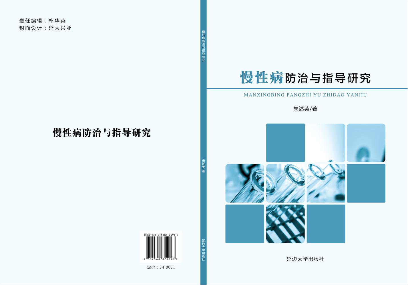 慢性病防治与指导研究