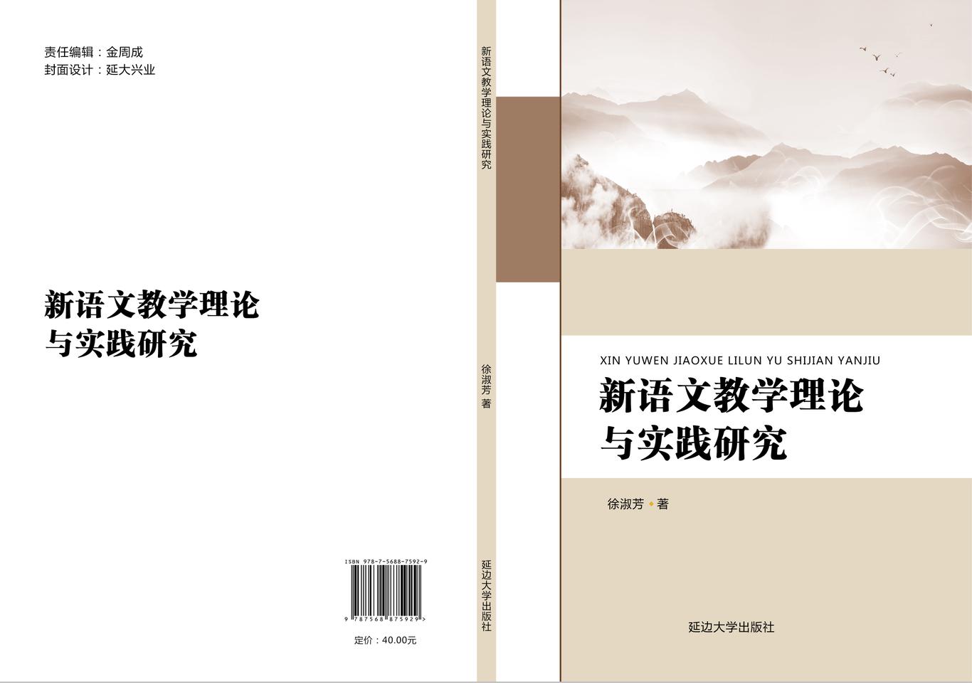 新语文教学理论与实践研究