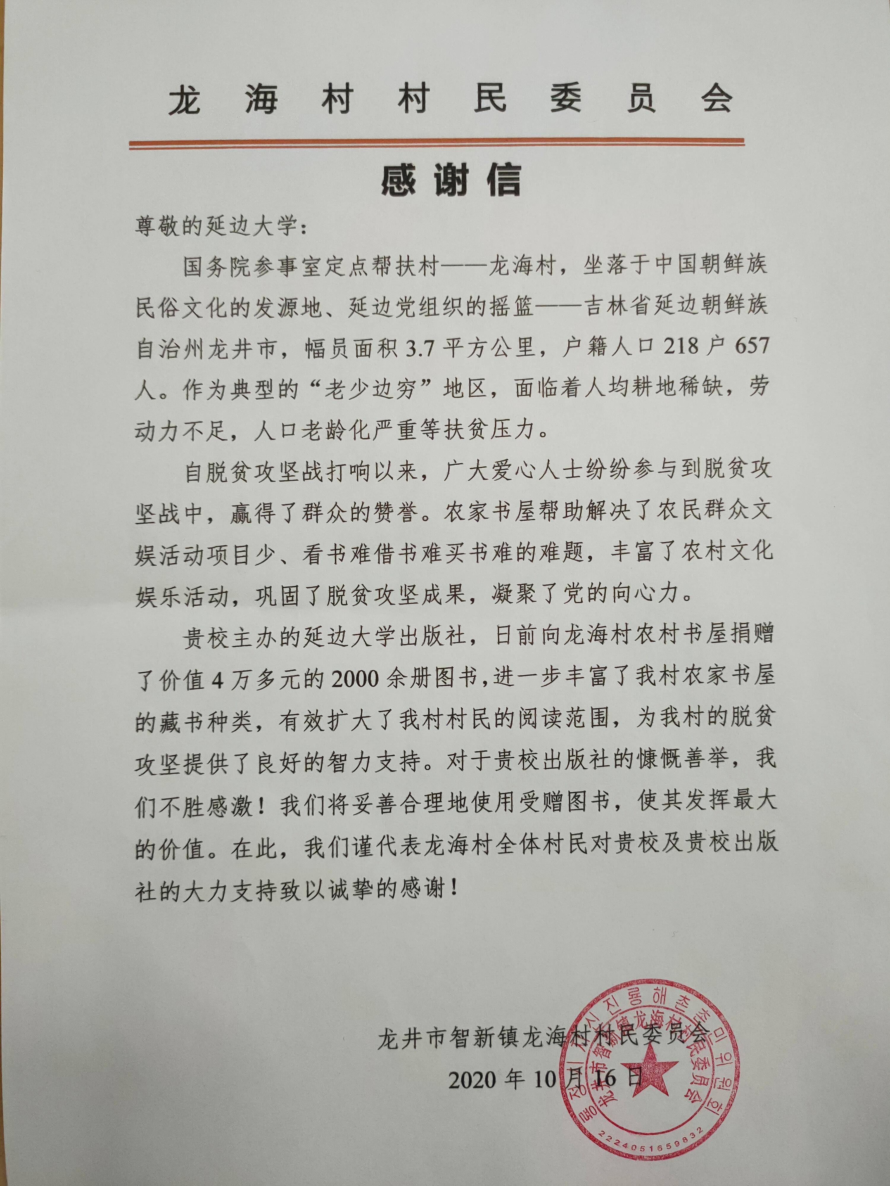 龙海村村民委员会向延边大学发来感谢信,并向我社赠予感谢牌
