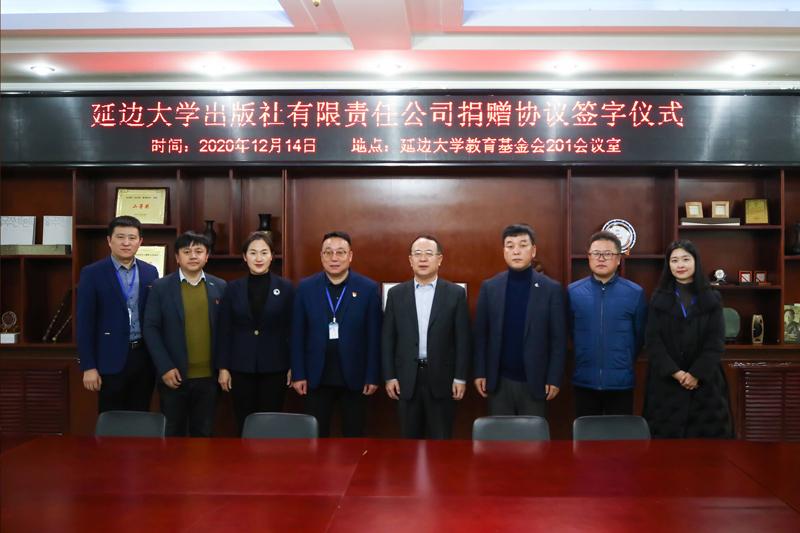 延边大学出版社与延边大学教育基金会签署捐赠协议